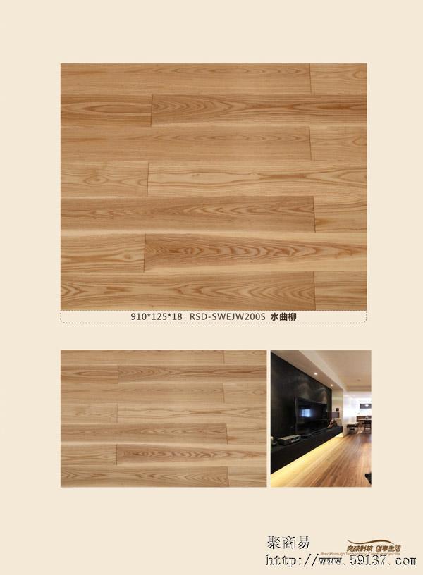 水曲柳实木地板