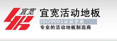 供应上海高架防静电地板包工包料
