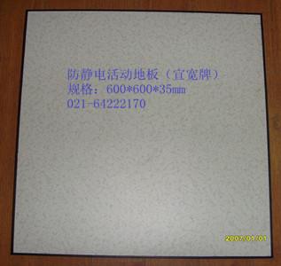 上海厂家批发优质硫酸钙活动地板