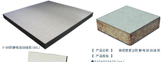供应上海宜宽硫酸钙地板 防静电活动地板