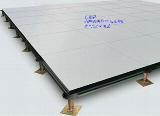 上海宜宽厂家直销优质静电活动地板经久耐用
