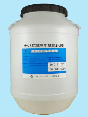 供应十八烷基三甲基氯化铵(1831)