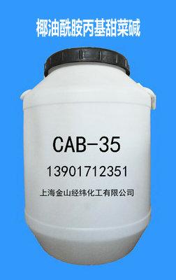 供应椰油酰胺基丙基甜菜碱(CAB-35)