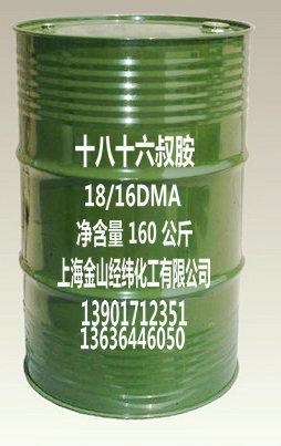 供应十八十六叔胺十八十六烷基二甲基叔胺