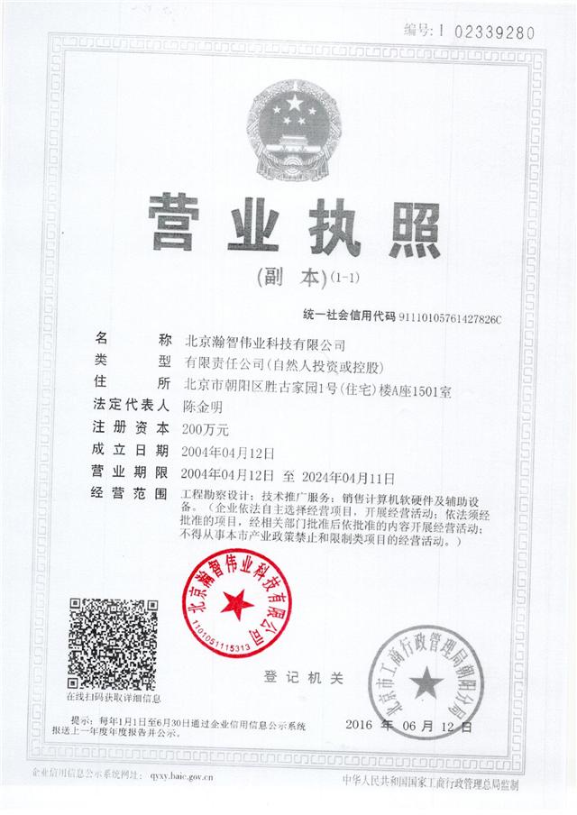 北京瀚智伟业科技有限公司