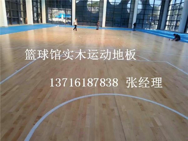 此种篮球场木地板其在使用过程中,则会呈现出一种天然的原木纹理的同时,还会由于其色彩图案的多样性,从而给使用者带来一种自然且柔和的视觉感。不仅如此,此种木地板在使用中,还会给人一种亲和力备增的感觉,让其在使用中,无论是夏天,还是冬天,都会拥有冬暖夏凉之感。随着近些年来我国经济的不断提升,此种专属于室内篮球场地木地板,则在行业之中也开始逐渐盛行,让其在良好的使用性能中,为更多的体验者带来良好的身体接触感。 如果您想更加详细的了解我们的产品可随时拨打24小时服务热线,免费索取样本样块可免费提供一套样品供您