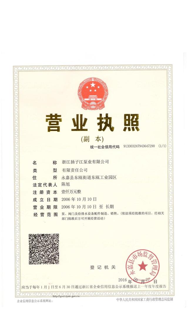 浙江扬子江泵业有限公司