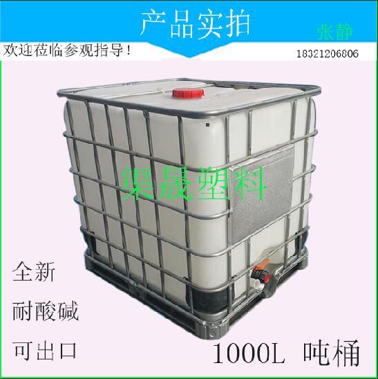【pe吨桶 塑料化工桶】生产供应商厂家