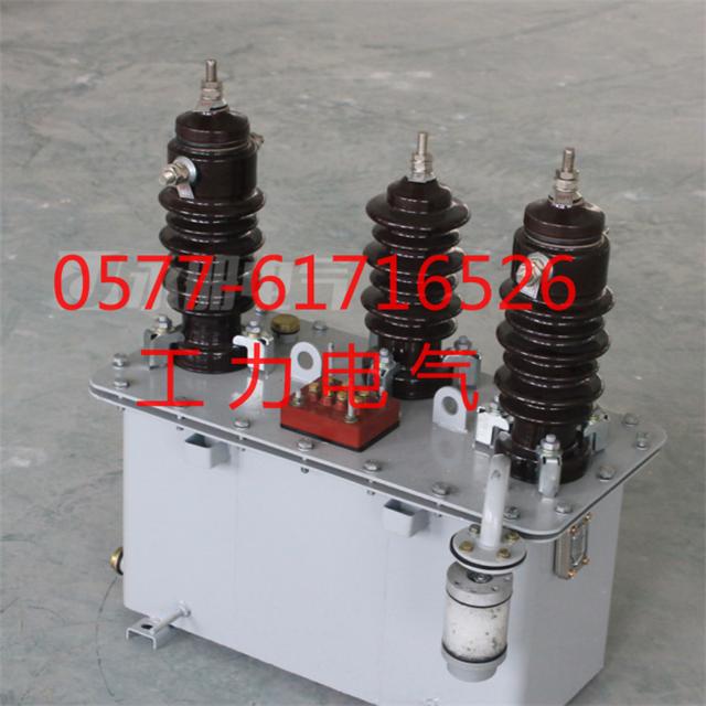 质量一流的10kv户外油浸式高压计量箱
