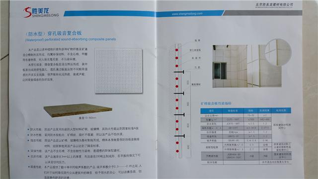 供应北京穿孔吸音复合板价格厂家