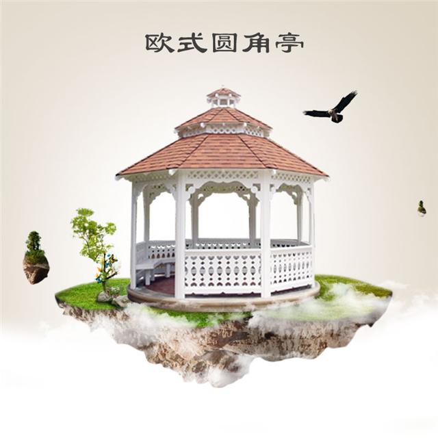 【欧式花园别墅凉亭】品牌