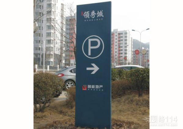 停车场入口标识牌/深圳夜光标识牌/美图标识