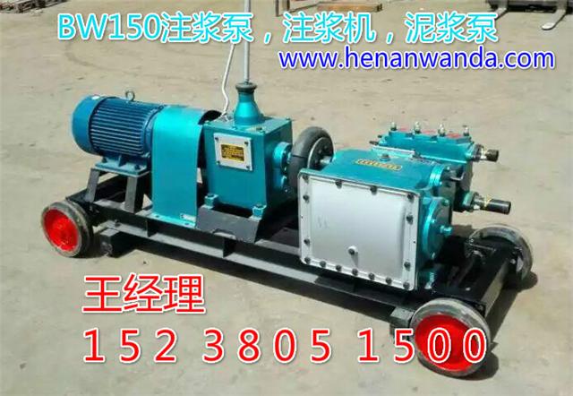 压密注浆机BW150注浆机设备
