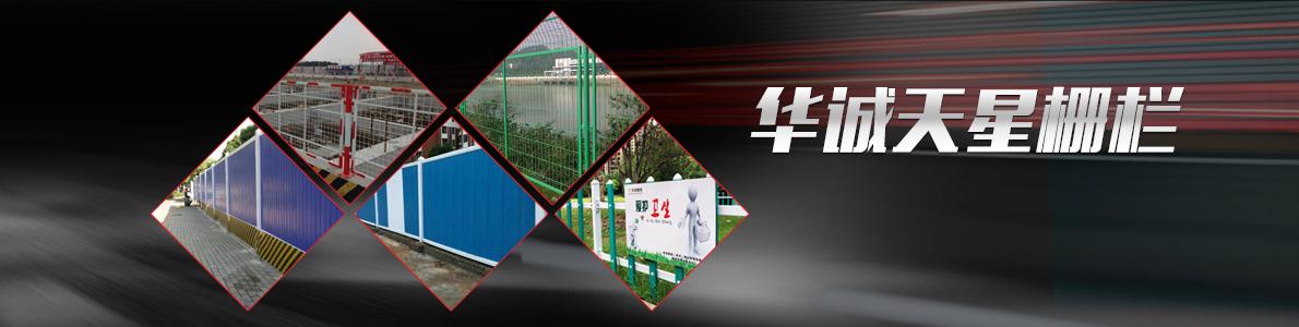 鄂州华诚牌高强度安全栏杆丨鄂州基坑护栏网