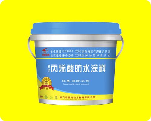 博隆彩色丙烯酸防水涂料