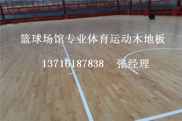 因此,想要你的球队在球场上获胜,在投资的时候,一定要在硬件上加强管理。毕竟在这个连鞋的重量都在考虑范围之内的年代,要想获胜,除了技术上的问题之外,很多时候,体育木地板也一样重要。   想要安装体育篮球场馆运动木地板的地面一定要平整而且光滑,所有说第一步就是打扫其地面的卫生,还要做好室内的水电设备的安装,不要让这些设备影响到运动专用地板的安装与使用。安装地板所使用的一切专业工具都要准备齐全。   等这些要求都做到以后,接下来就是铺设地板。为了可以让地板更长时间使用,先要铺设好防潮板,第二层是胶垫,最后