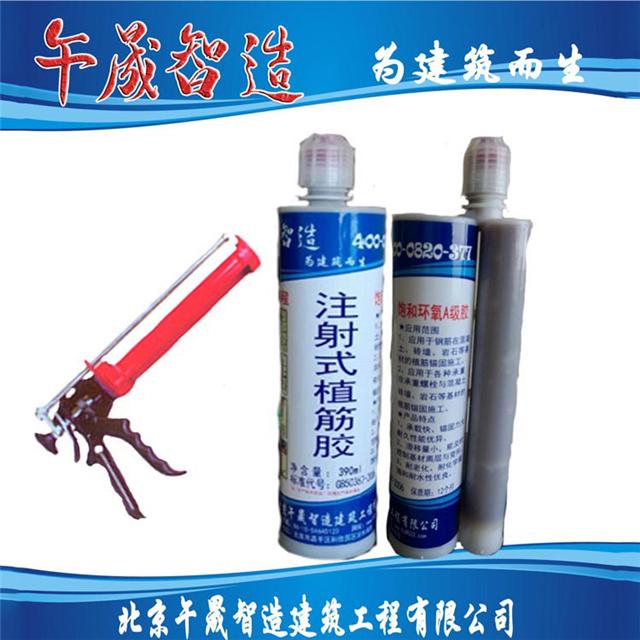 注射式植筋胶|A级环氧树脂钢筋锚固胶粘剂|植筋胶