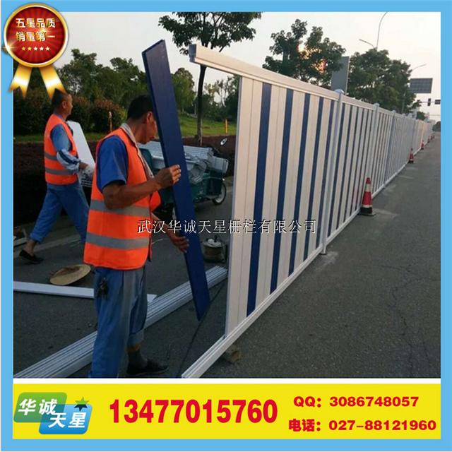 武汉华诚天星栅栏公司在建PVC围挡施工介绍