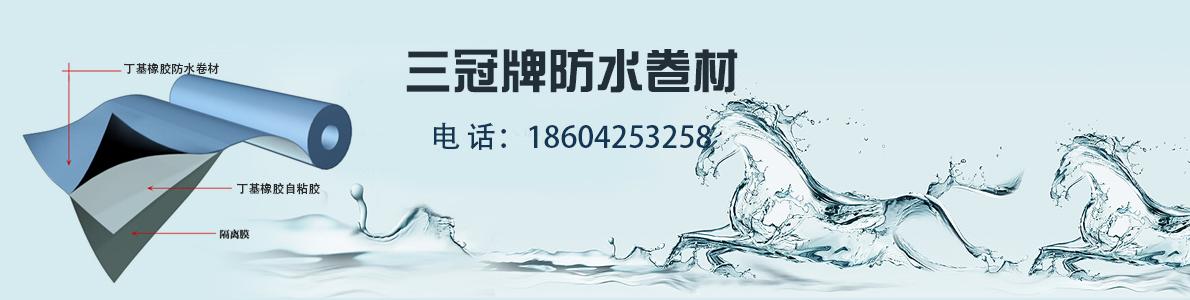 供应东港丁基橡胶防水卷材专业生产厂家
