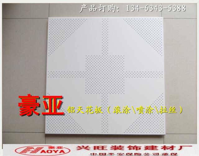医院专用方型铝扣板 铝天花板