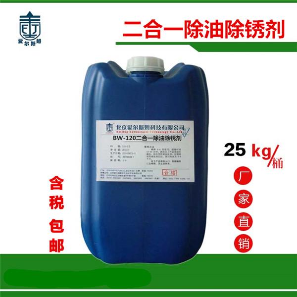 供应BW-120钢铁材料二合一除油除锈剂清洗剂