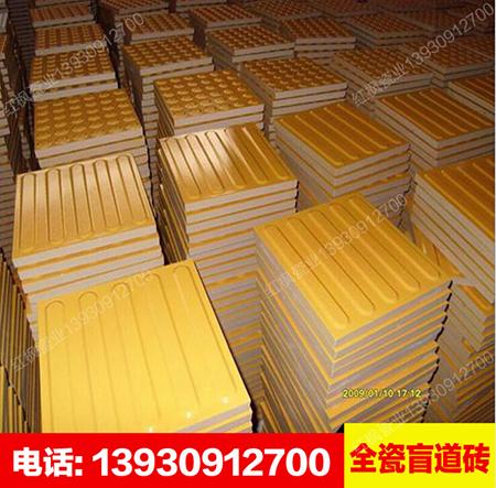 厂家优质铁路盲道砖人行道环保瓷砖各种尺寸