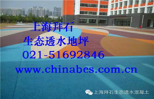 安庆透水混凝土胶结料/透水地坪生产厂家
