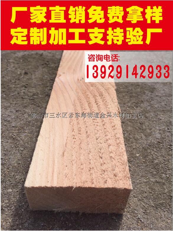 供应珠海木方直销_珠海方木价格