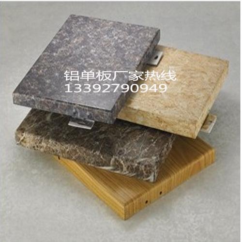 廠家批發仿石紋鋁單板 真石漆鋁單板