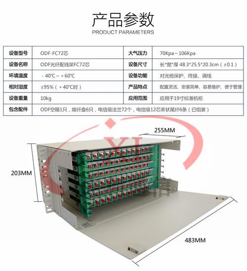 【720芯中国电信odf光纤配线架】浙江宁波