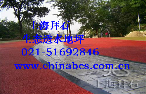 供应上海透水混凝土;透水混凝土厂家
