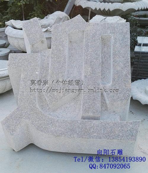 陇南立体字门牌石、刻字石、门牌石
