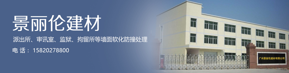 广州景丽伦建材有限公司
