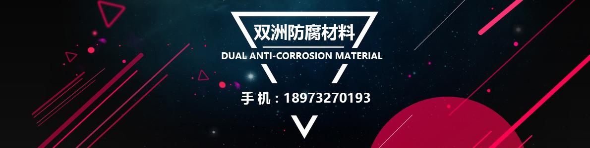 长沙双洲防腐材料有限公司