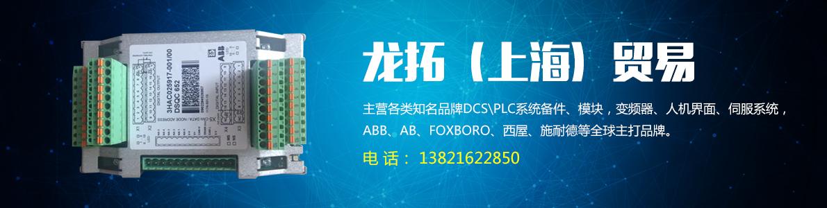 龙拓(上海)贸易有限公司