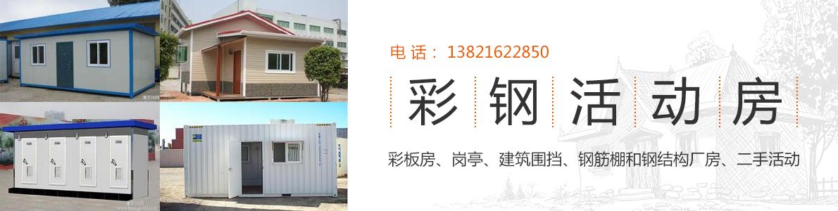 天津市彩钢活动房制品厂