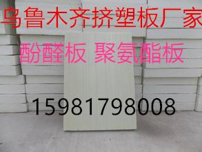 供应乌鲁木齐28公斤挤塑板批发厂家