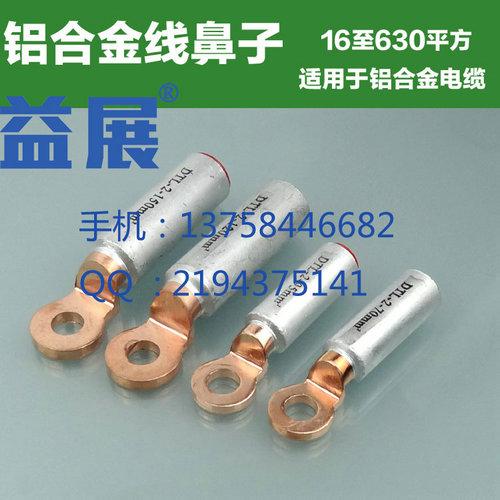 铝合金电缆用铜铝鼻,接插件端子