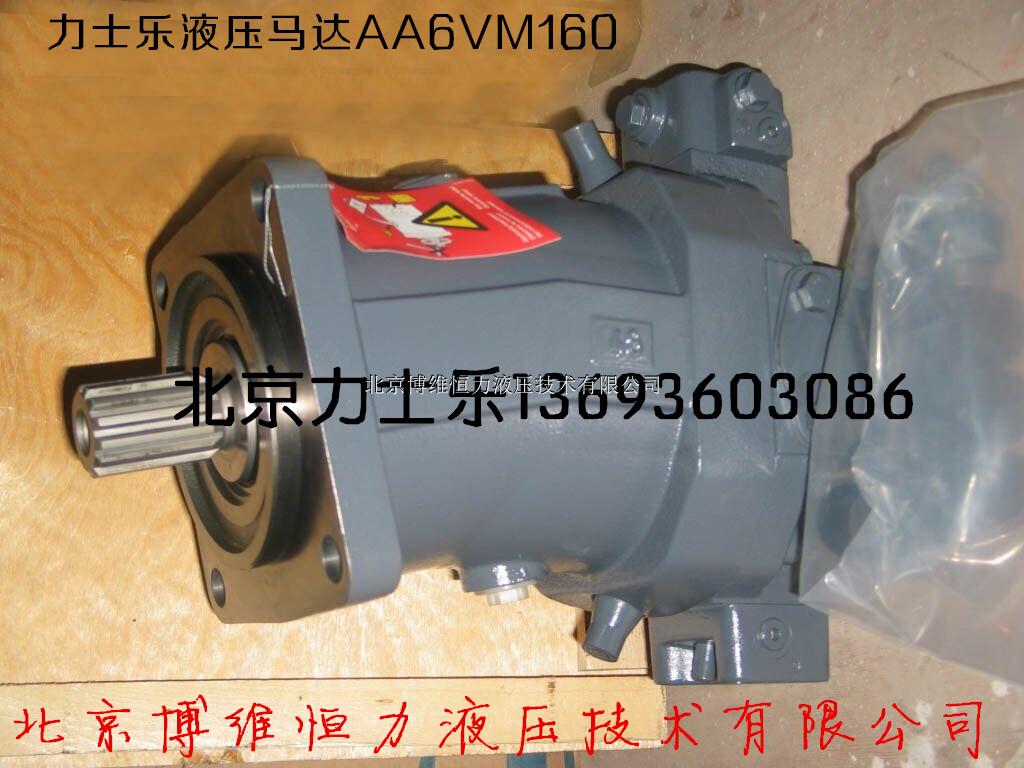 供应长春旋挖钻机用液压马达A6VE160