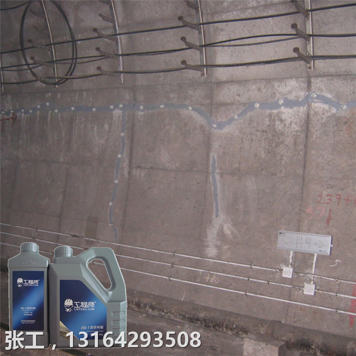 隧道墙裂缝处理权威企业,处理隧道墙裂缝