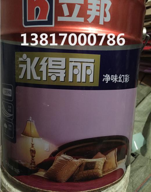 供应立邦永得丽净味幻彩内墙乳胶漆18L