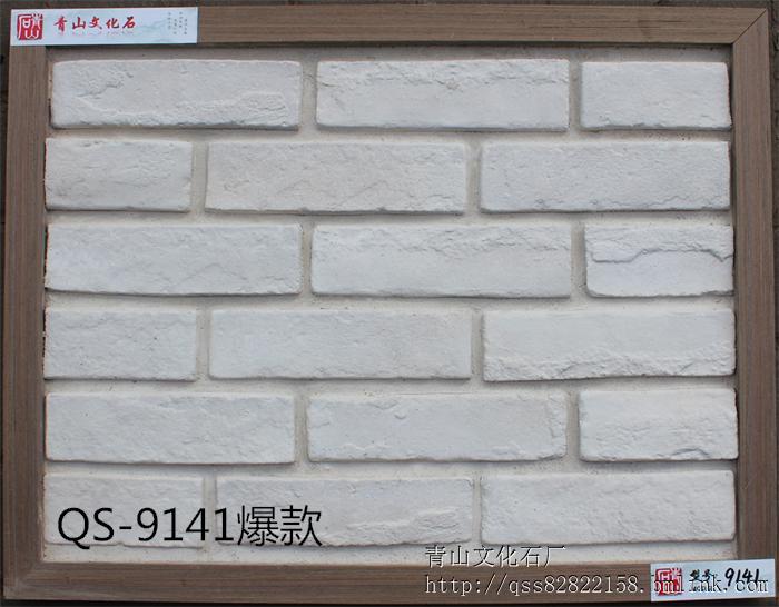 浙江文化石白色仿古砖电视背景墙砖小白砖