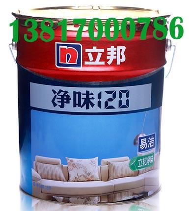 供应立邦净味120易洁内墙乳胶漆18L