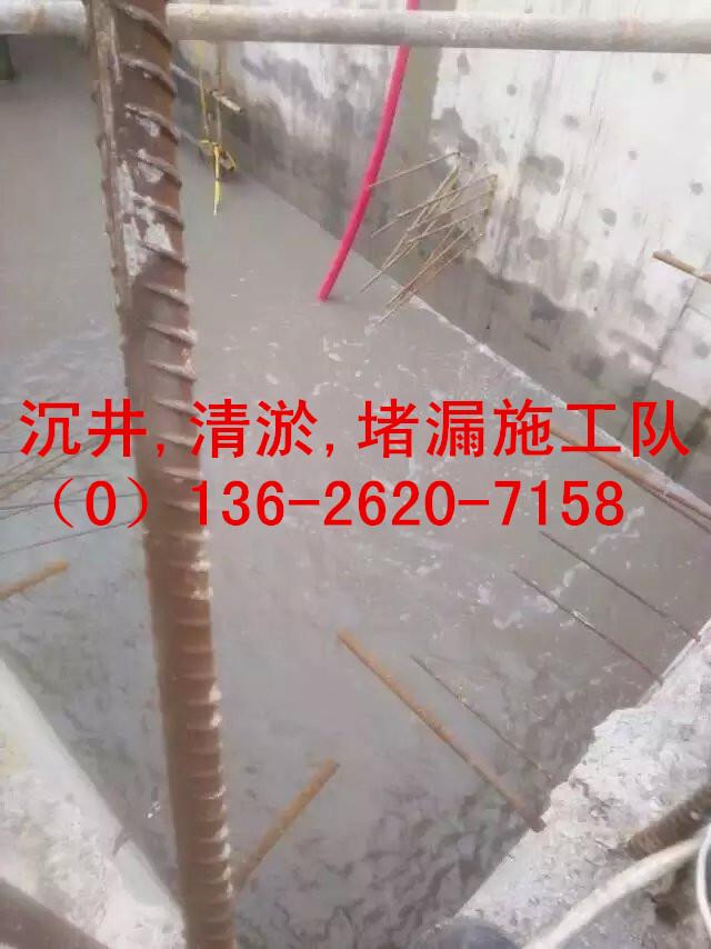 沉井清淤辅助,下井前确认自身安全带、安全绳的质量完好;有害气体探测仪的数值无误;氧气袋氧气充足畅通;下井后负责设备移动配合。沉井封底及钢筋砼底板:当沉井下沉到接近设计高程时,停止取土,先在井壁外部四周向下挖土,深度为井口以下2.0米,然后冲入轻型井点降水,待地下水位降至沉井底板以下时,再进行刃脚部位的取土,取土时一边观测,一边缓慢下沉,一般在设计高程以上10cm时停止取土,经观察8小时下沉量,累计不大于10mm时,可进行沉井封底工作。封底前应先清除底板部位的余土,平整土基,后再浇筑封底砼底板。砼中应