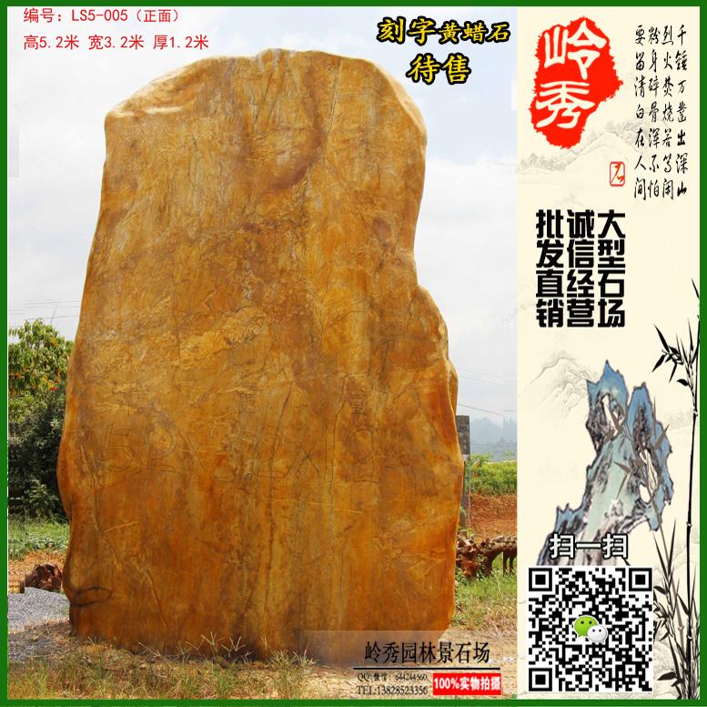 5米高园林景观石 公园景区广场刻字景石