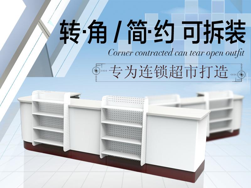 济南业神简约转角式收银台YS-02柜台吧台