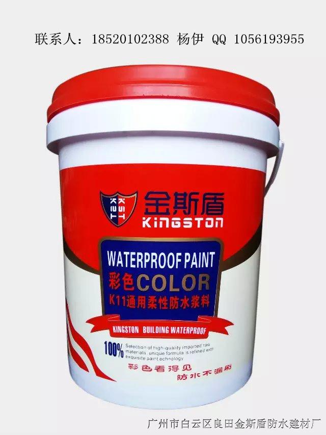 金斯盾水性聚氨酯防水涂料