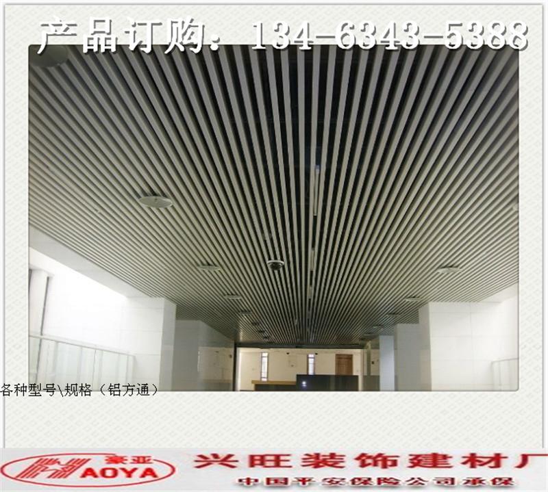 铝方通生产厂家  铝方通天花出厂价格