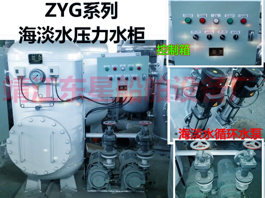 乑YG1.5/0.4A海水压力水柜:海水压力水柜容量1.5m3;海水压力水柜压力水柜工作压力为0.4Mpa;海水压力水柜设计压力为 0.44Mpa;海水压力水柜主体材料采用CCS-B;配水泵2台(一用一备),流量12m3/h,扬程40m,压力开关一个控制泵的启停,带安全阀,压缩空气设置截止止回阀,水泵出口带一个截止止回阀和压力表,进口带一个截止阀,罐上设置一个放泄阀和液位计。 ?