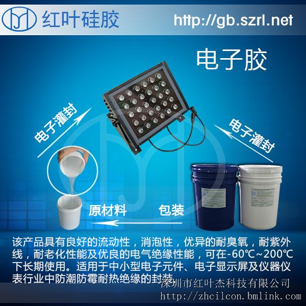 供应耐高温电子灌封硅胶